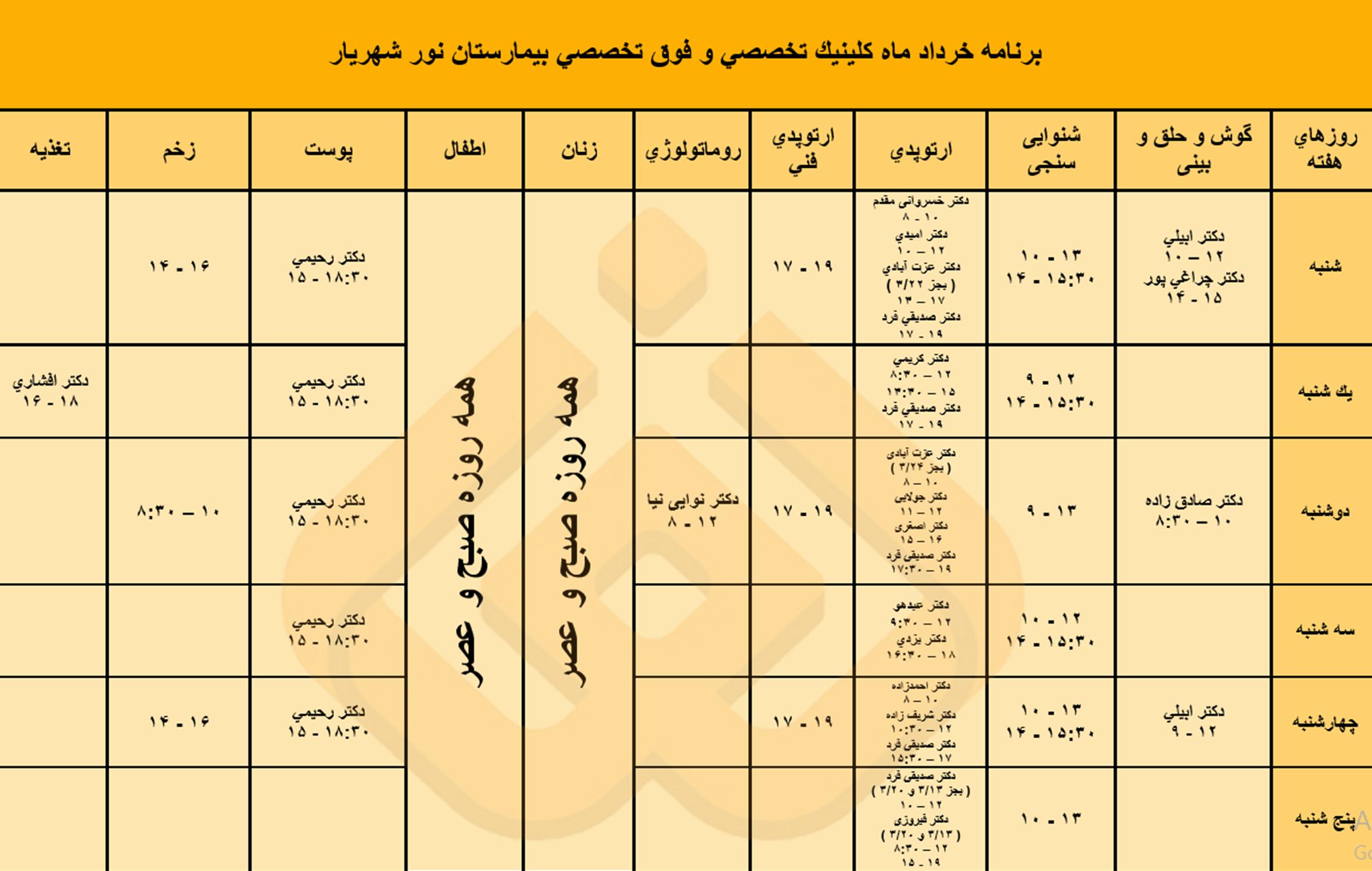 برنامه خرداد ماه کلینیک